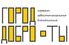 Благотворительный севастопольский портал